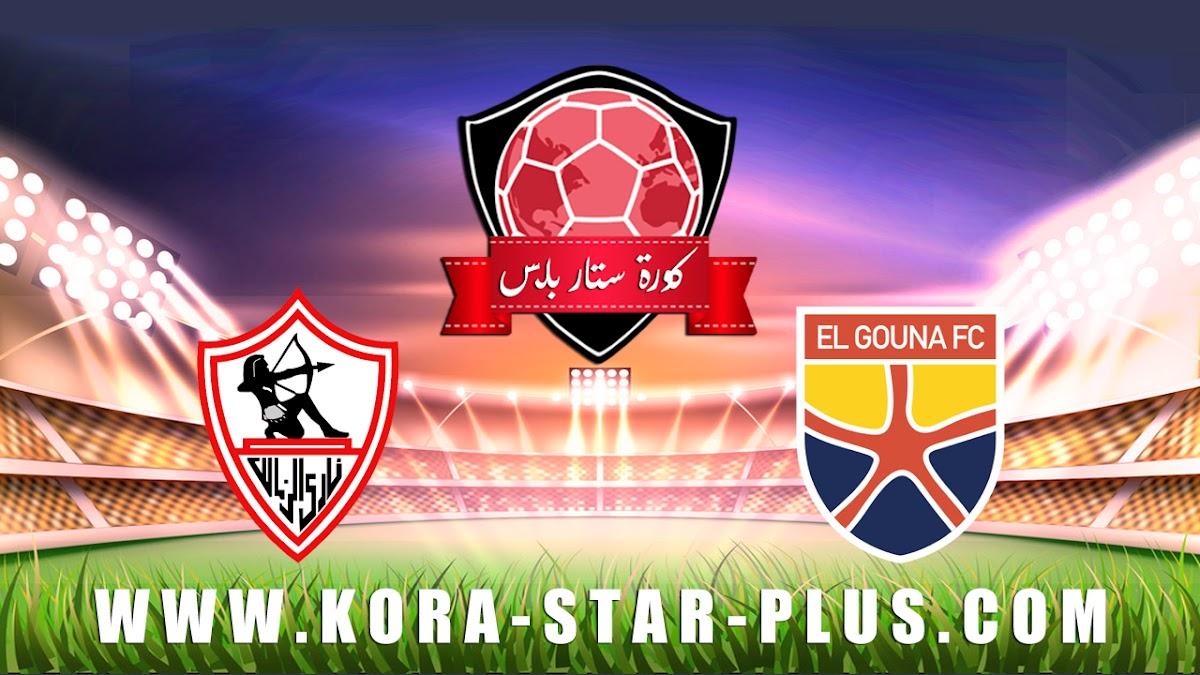 مشاهدة مباراة الزمالك والجونة بث مباشر بتاريخ 15-01-2020 الدوري المصري