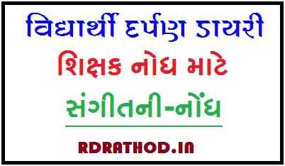 Sangit (Music) ni nodh | STD 3 thi 8 Vidhyarthi Darpan Diary nodh PDF - Download