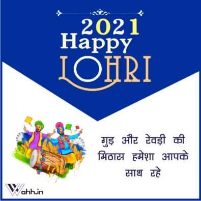 Happy-Lohri-2021-Wishes-Images-Hindi
