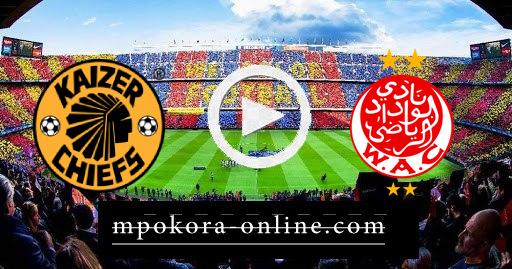 مشاهدة مباراة الوداد الرياضي وكايزرشيفس بث مباشر كورة اون لاين 19-06-2021 دوري ابطال افريقيا