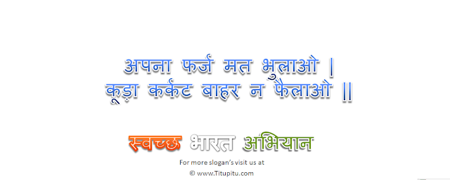 Slogan-on-swachata-abhiyan-in-hindi