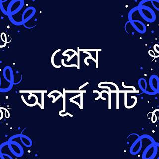 https://www.banglastorynews.com/