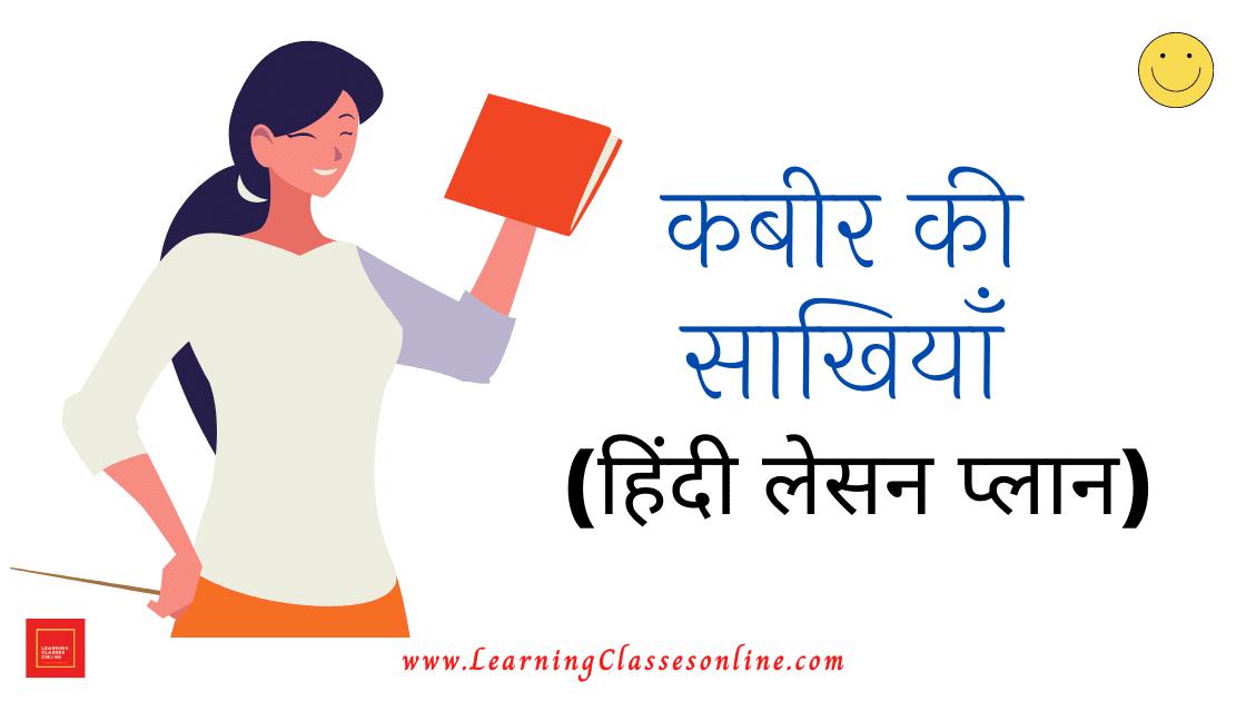 Hindi Lesson Plan Class 6th,7th,8th,9th,10th on Kabir Ji Ki Sakhiyan ( कबीर की साखियाँ ) Free download pdf for CBSE, NCERT, B.Ed, DELED, BTC and School teachers.,kabir ki sakhiyan lesson plan,Kabeer Ki Saakhiya Lesson Plan In Hindi