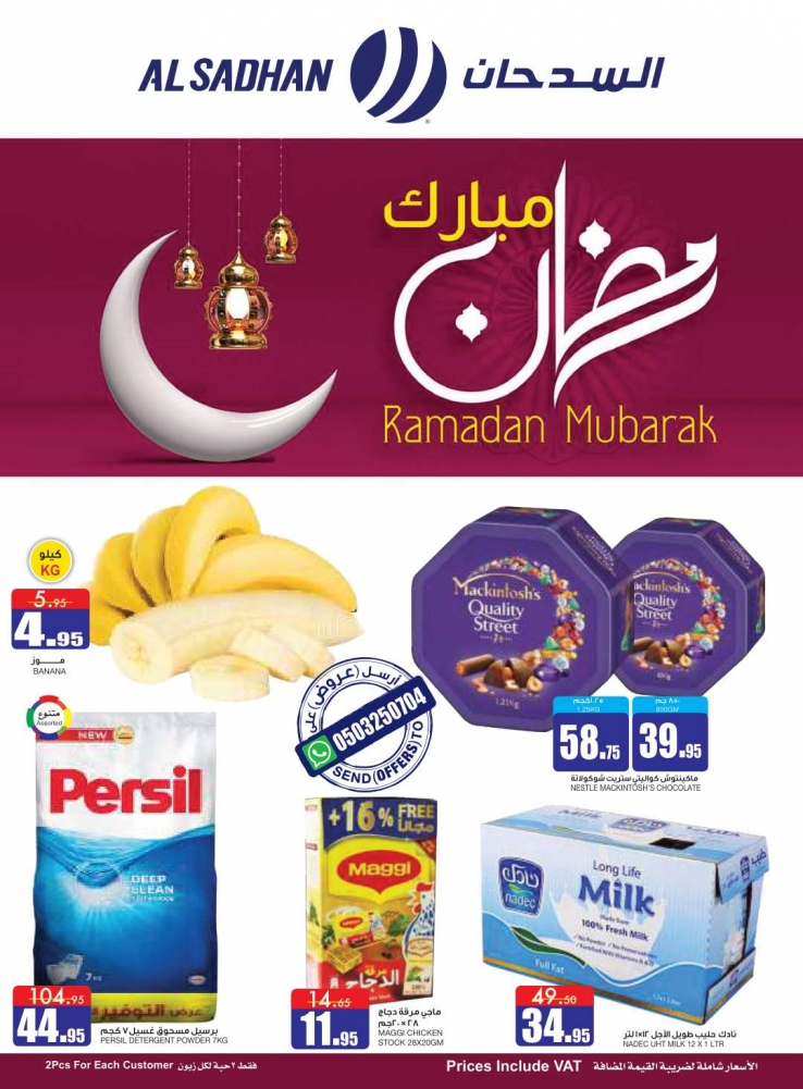 عروض السدحان السعودية اليوم 6 مايو حتى 12 مايو 2020 رمضان مبارك