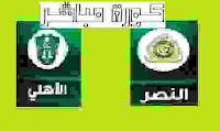 التشكيل المتوقع للنصر والاهلي اليوم بالدوري السعودي