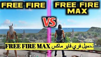 الميزات  والاضافات الجديدة  في فري فاير ماكس المحسنة  Free Fire MAX