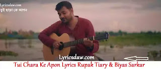 Tui Chara Ke Apon Lyrics   Rupak Tiary   Biyas Sarkar   তুই ছাড়া কে আপন লিরিক্স