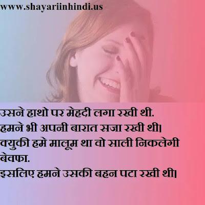 hindi shayari funny dosti, best funny shayari on love