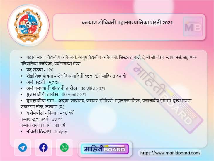 Kalyan Dombivli Mahanagarpalika Bharti 2021