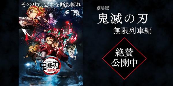 Movie Kimetsu No Yaiba Earns 4.3 Billion Yen Income