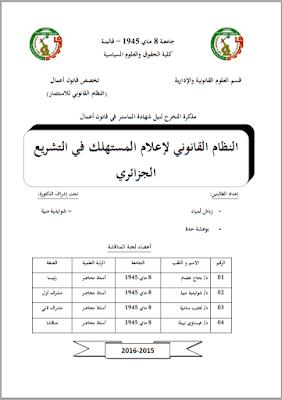مذكرة ماستر: النظام القانوني لإعلام المستهلك في التشريع الجزائري PDF