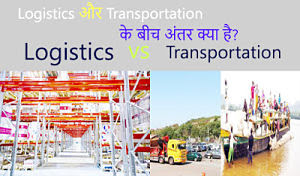 What Is the Difference Between Logistics and Transportation in Hindi?