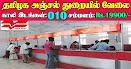 Tamilnadu Postal Circle Recruitment 2021 10 MV Mechanic (Skilled) Posts