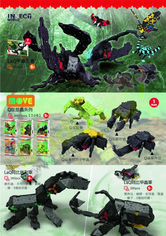日本 LaQ Q版昆蟲系列