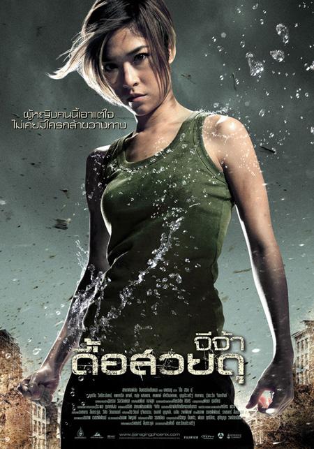 จีจ้า ดื้อสวยดุ (2009) Raging Phoenix