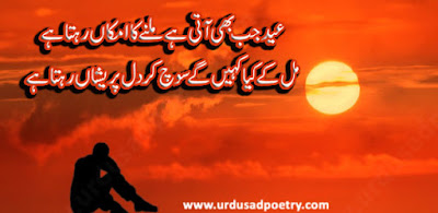 Eid Jub Bhi Ati Hay Milne Ka Imkan Rehta Hay