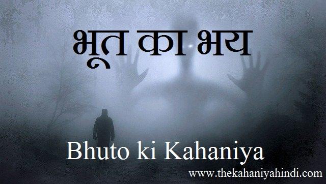 भूत का भय | Bhuto ki Sachi Kahani | Kahaniya Bhuto ki