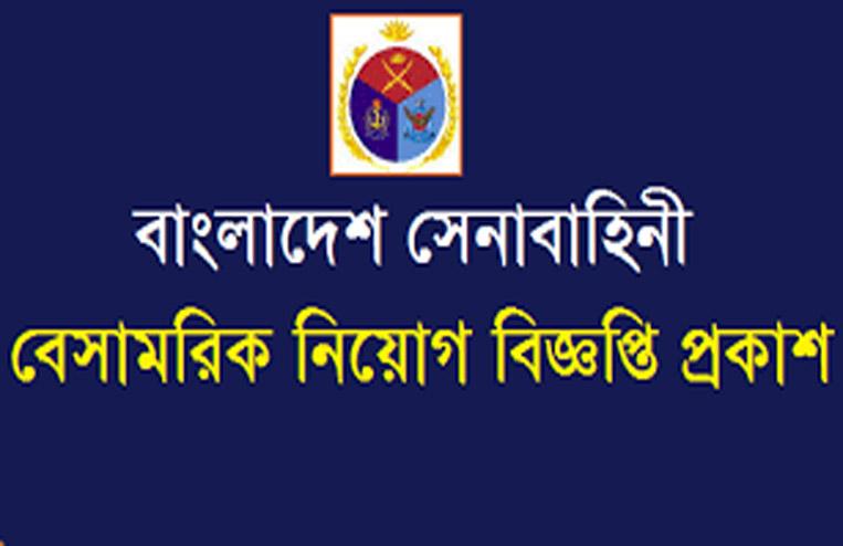 Bangladesh Army new Job Circular & Application Form 2002