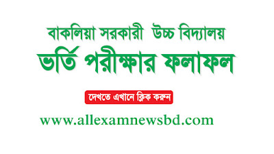 Bakolia govt high school admission result 2020