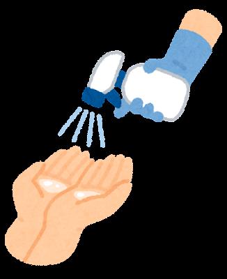 手に消毒液をスプレーしているイラスト