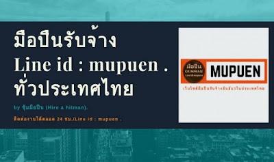 เกี่ยวกับ ซุ้มมือปืน Line id : mupuen และบริการของเรา