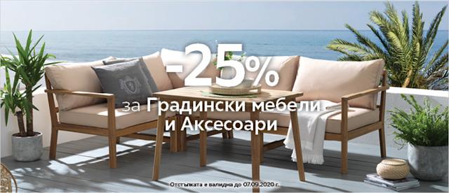 -25% ОТСТЪПКА НА ГРАДИНСКИ МЕБЕЛИ