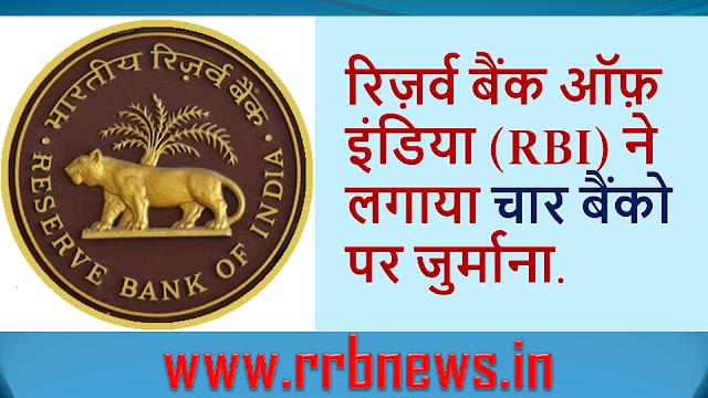 https://www.rrbnews.in/2019/03/reserve-bank-of-india-fined-four-banks-including-sbi-ubi-idbi-bank-dena-bank-union-bank-of-india-state-bank-of-india.html