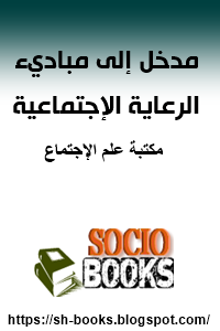 كتاب ادارة الموارد البشرية جاري ديسلر pdf