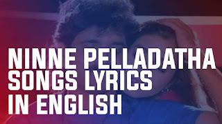 Ninne Pelladatha Songs Lyrics in English, Yeto Vellipoyindi Manasu, Greeku Veerudu, Kannullo Nee Roopame, Inka Edo Kavalantu, Ninne Pelladesthanantu