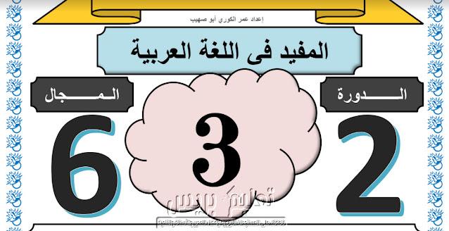 جذاذات الوحدة السادسة المفيد في اللغة العربية المستوى الثالث ابتدائي النسخة الجديدة