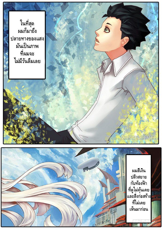 Girl and Science - หน้า 25