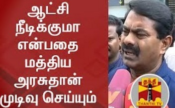 Centre will decide 'whether the Govt will continue or not?' – Seeman | FULL PRESS MEET | Thanthi Tv