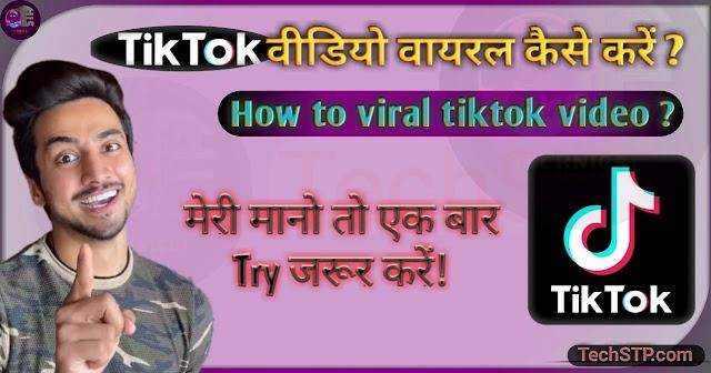 Tik tok Video Viral Kaise Kare ? नये तरीके हिन्दी में - 2020