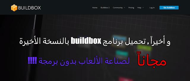 إليك برنامج Buildbox 3 مجاناً لصنع الالعاب بتقنية السحب والإفلات بدون كتابة أكواد برمجية