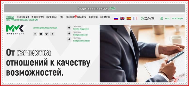 Мошеннический сайт mmkallinvestment.com – Отзывы, развод, платит или лохотрон? Мошенники