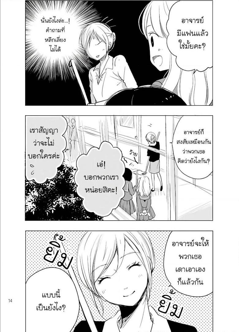 Ame to Kimi no Muko - หน้า 4