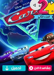 مشاهدة وتحميل فيلم  برق بنزين الجزء الثانيCars 2 2011 مترجم عربي