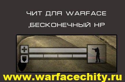 Бесконечное здоровье для Warface 2019