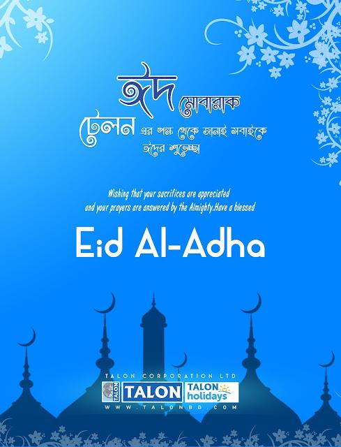 Eid al-Adha 12 Aug 2019