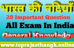 Top 20 GK Questions with Answers in Hindi | GK in Hindi |  Here are the selective Top 100 GK Questions with answers in Hindi for banks exam and SSC. These top 100 GK questions in Hindi of General Knowledge have been asked in competitive exams and there are chances to ask again in other competitive exams