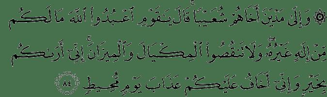 Surat Hud Ayat 84