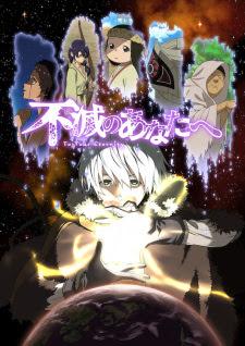 الحلقة  2  من انمي Fumetsu no Anata e مترجم