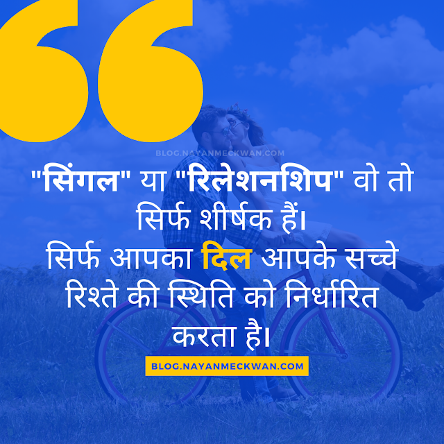 Single or In Relationship Image Quote in Hindi