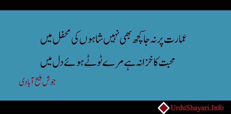 Mohabbat ka khazana urdu shayri - 2 lines poetry pics by josh maleehabadi