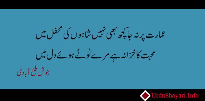Mohabbat ka khazana urdu shayri