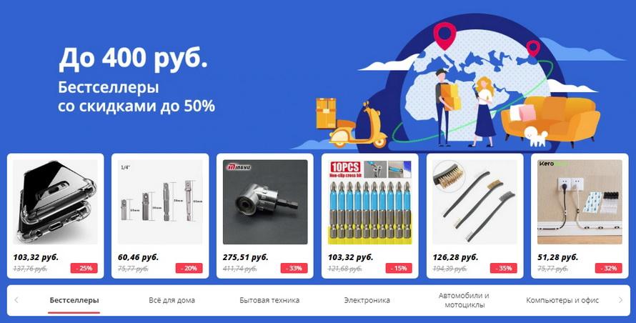 Подборка полезных и популярных товаров бестселлеров до 400 руб и скидкой до 50%