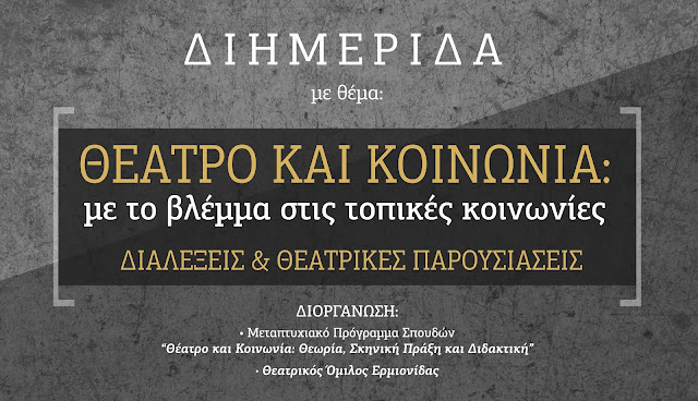 «Θέατρο και Κοινωνία: με το βλέμμα στις τοπικές κοινωνίες» διημερίδα στην Ερμιονίδα το σαββατοκύριακο 8-9 Ιουνίου