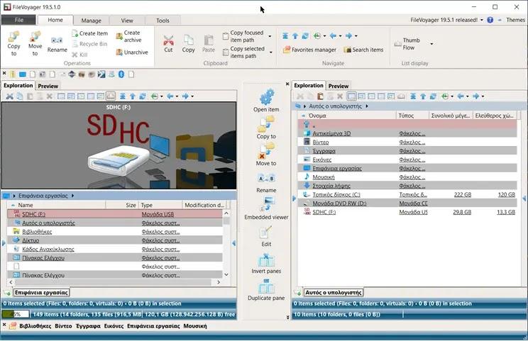 FileVoyager : Διαχειριστής αρχείων για τα Windows  με πολλές δυνατότητες