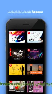 """تحميل برنامج مصمم الكتابة عربي """" المصمم """" للاندرويد والايفون"""