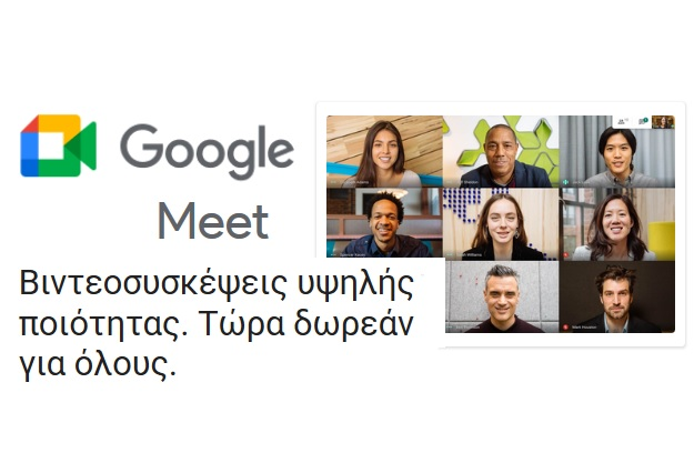 δωρεάν τηλεδιασκέψεις google meet υψηλή ποιότητα